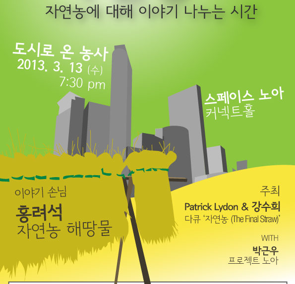 Natural Farming Lecture Concert in Seoul, South Korea