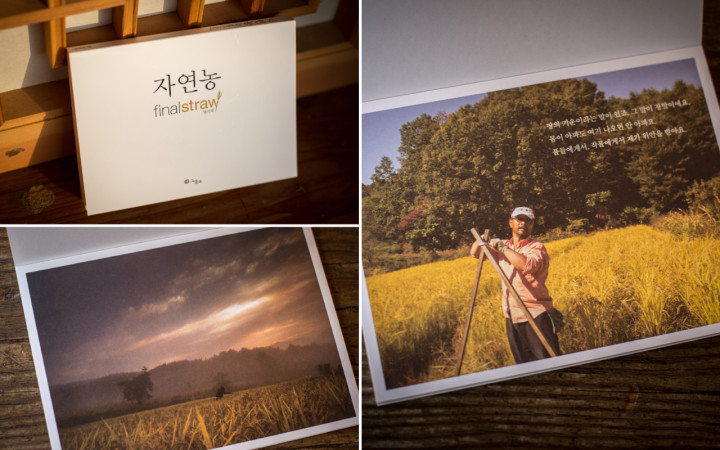 The Final Straw postcard book, released in South Korea 2015 by Keumulco Publishers